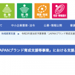 "<span class=""title"">「JAPANブランド育成支援等事業」支援パートナーに選定されました</span>"
